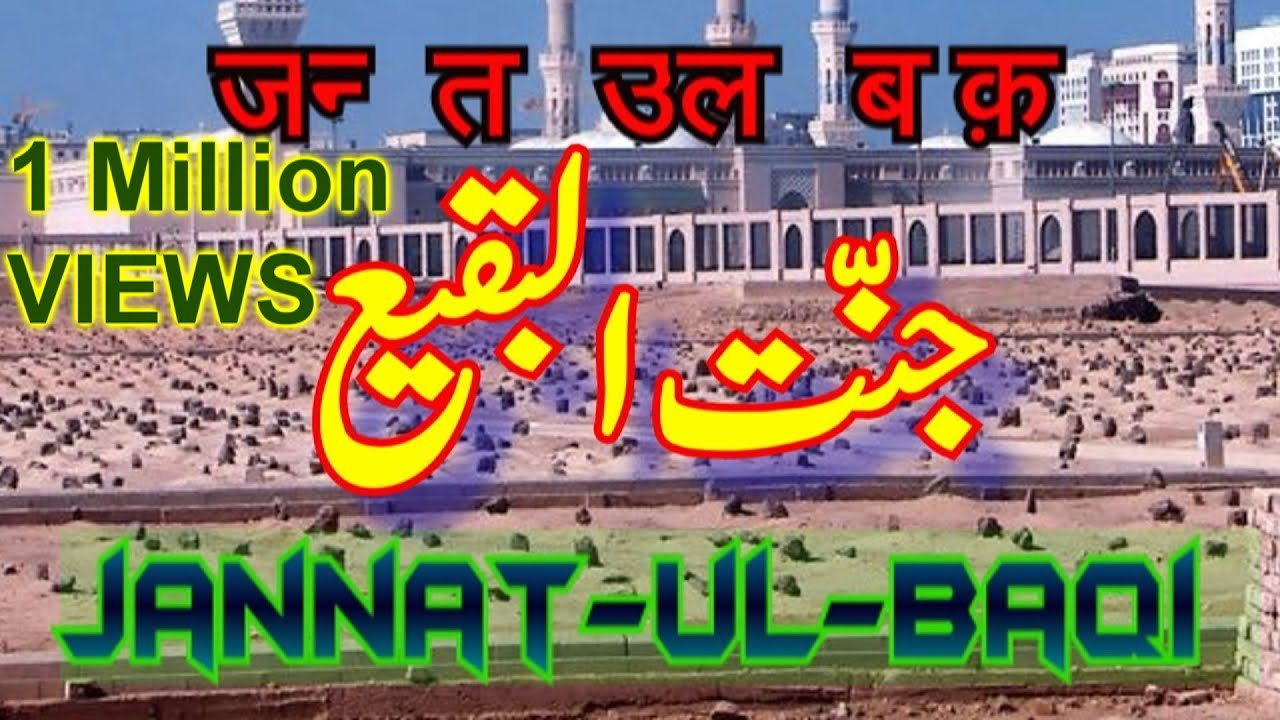 Download Jannat ul Baqi (Travel Documentary in Urdu Hindi)