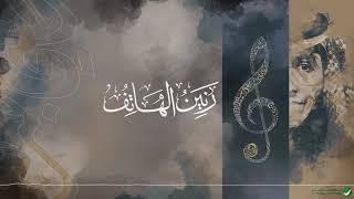 Ramy Abdullah ... Ranin Al Hatef - 2020   رامي عبدالله ... رنين الهاتف - بالكلمات