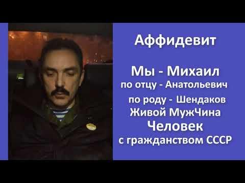 Человек Михаил Анатольевич Шендаков