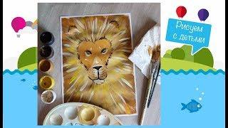 рисуем с детьми! Лев гуашью! #Dari_Art_Kids