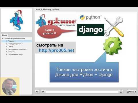 Развертывание django-проекта на хостинге jino сайты по строительству в севастополе