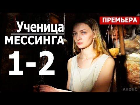 Ученица Мессинга весь сезон  1  2  3 4 5 6 7 8 9 10 11 12 13 14 15 17 серия сериал 2020