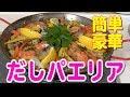 【パエリア】フライパンで簡単!!出汁で魚介のうまさ爆発!!川島流シーフードパエ…