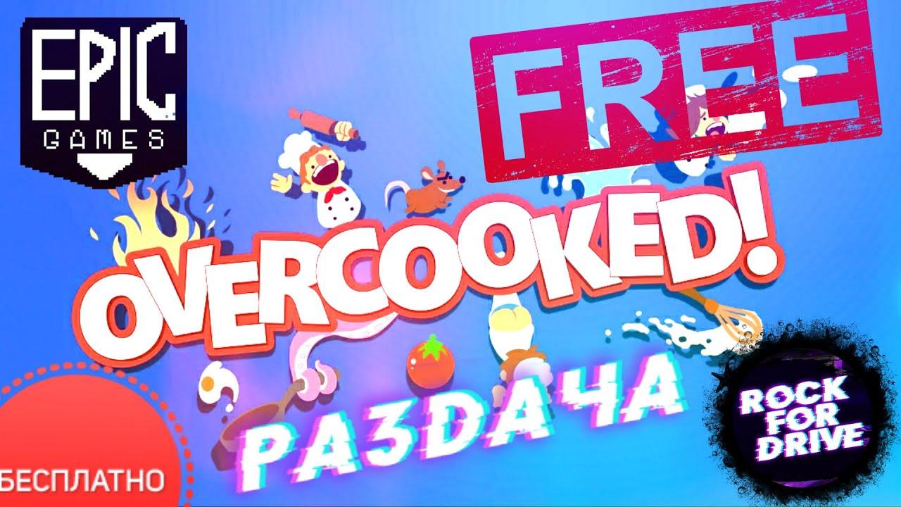 Overcooked бесплатно epic games. - YouTube
