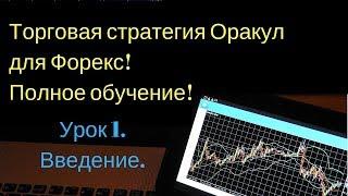 Торговая стратегия Оракул для Форекс! Полное обучение! Урок 1. Введение.