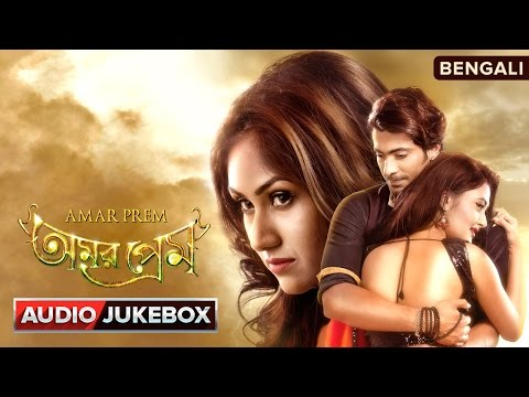 Amar Prem Bengali Movie 2016 | Songs Jukebox