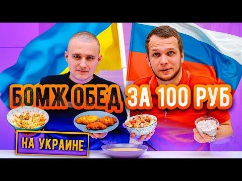 БОМЖ ОБЕД на УКРАИНЕ за 100 рублей