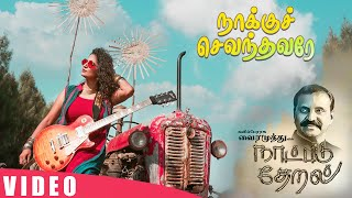 நாக்குச் செவந்தவரே Video Song | Naatpadu Theral | Vairamuthu | Vagu Mazan | Kiruthiga | Kalaignar TV