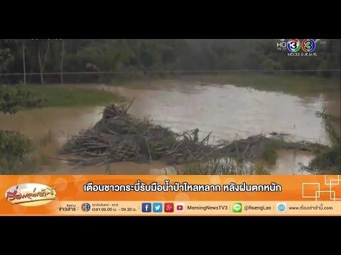เรื่องเล่าเช้านี้ เตือนชาวกระบี่รับมือน้ำป่าไหลหลาก หลังฝนตกหนัก (09 พ.ย.58)