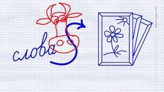 Русский алфавит! Превращение слова в картинку. КОРОВА. Russian handwriting wordtoons! COW