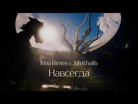 Irina Rimes x Jah Khalib – Навсегда   ПРЕМЬЕРА КЛИПА
