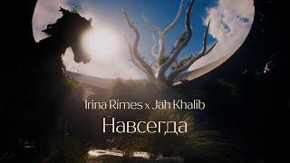 Irina Rimes x Jah Khalib – Навсегда | ПРЕМЬЕРА КЛИПА