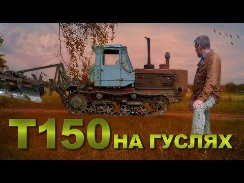 КАК ТАНК!!! ТРАКТОР Т-150 на гусеницах / Трактора и сельхозтехника СССР | Иван Зенкевич