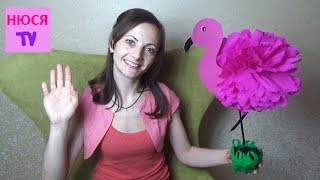 DIY Розовый фламинго из ГОФРИРОВАННОЙ БУМАГИ идеи для Украшение комнаты или подарок