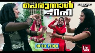 പെരുന്നാൾ ചിരി | Eid Song 2016 | Video Album Perunnal Chiri  | Mappila Pattukal | Mappila Songs