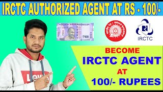 BECOME IRCTC AUTHORIZED AGENT AT 100/- RUPEES    HOW TO BECOME IRCTC AGENCY AT 100/- RUPEES