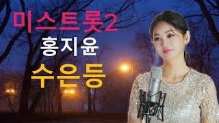미스트롯2 홍지윤수은등(김연자)