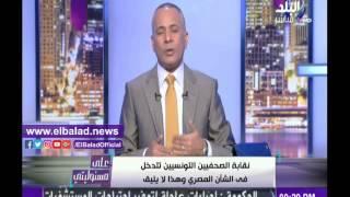 أحمد موسى يهاجم نقابة الصحفيين التونسية - E3lam.Org