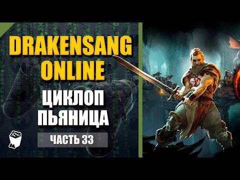 Drakensang Online Игра за война прохождение #33, Битва с Циклопом Алкашом, Вулкан Зувиус