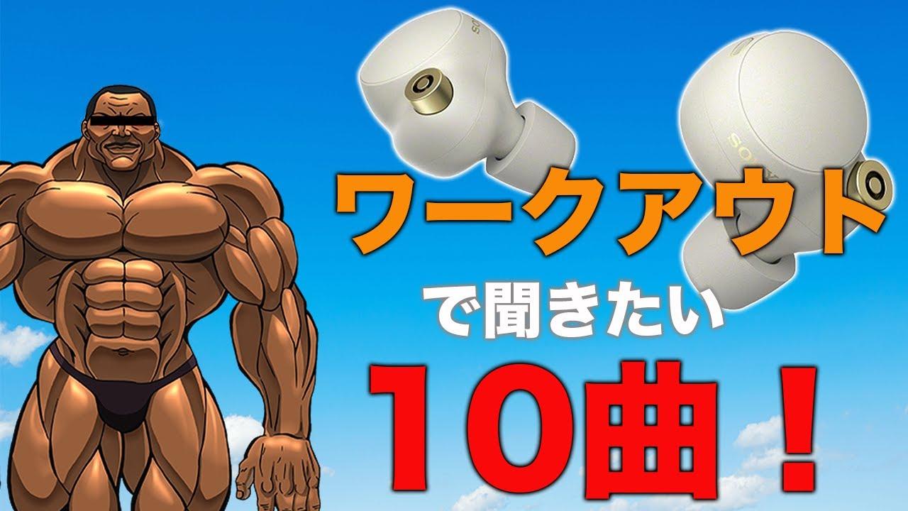 Sony WF-1000XM4で楽しむ!ランニングや筋トレで聴くと楽しい10曲を紹介!