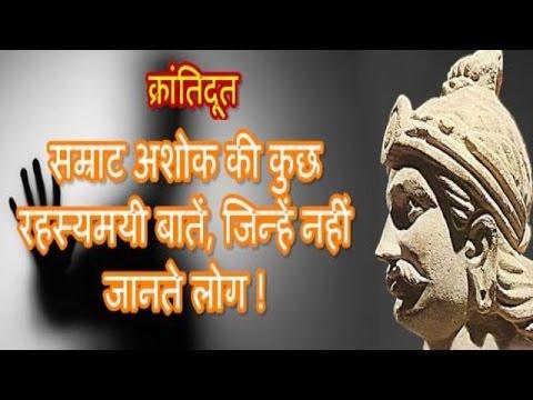 सम्राट अशोक की कुछ रहस्यमयी बातें जिनका रहस्य आज तक कायम है Unknown Mystery of Ashoka in Hindi