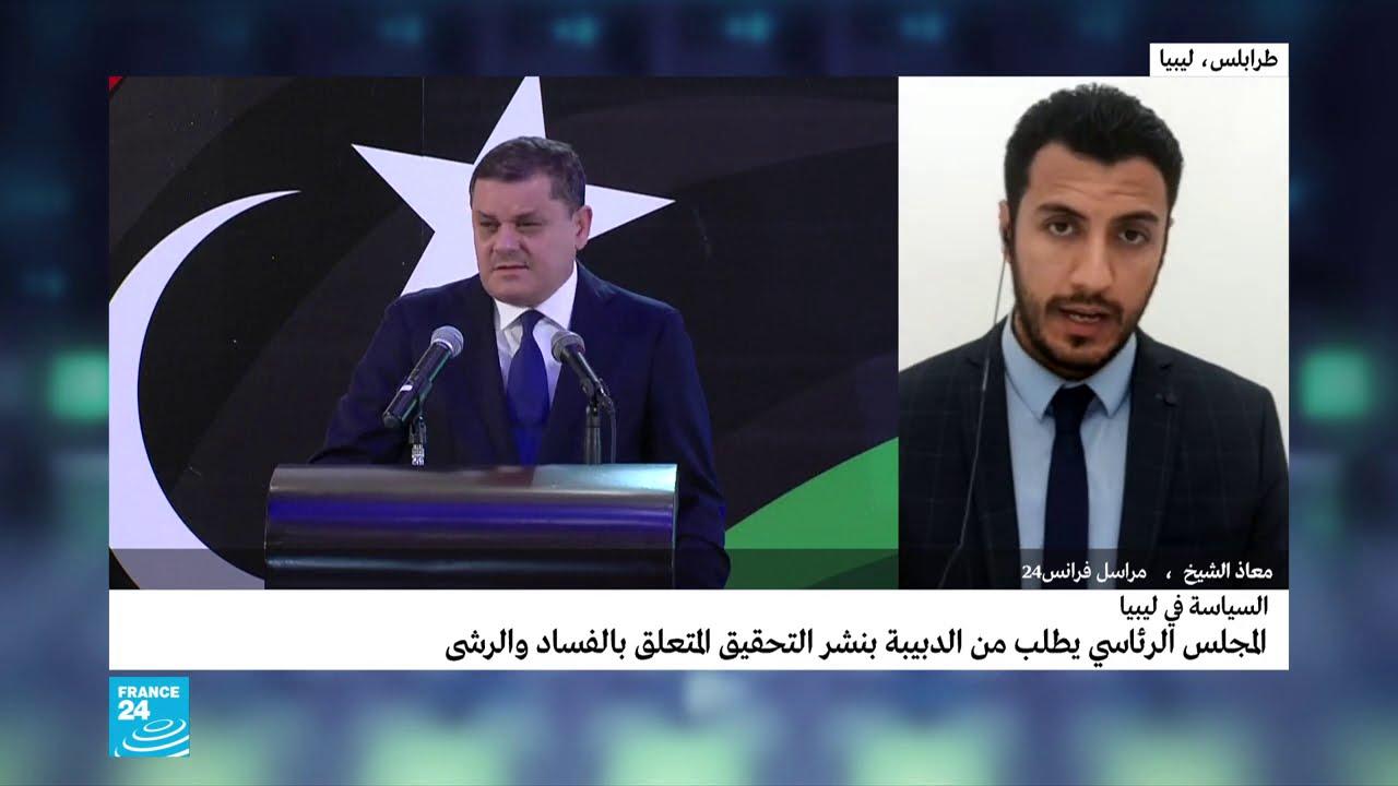ليبيا: المجلس الرئاسي ودبيبة يدعوان لنشر التحقيق الأممي في مزاعم -الرشاوى-  - نشر قبل 3 ساعة