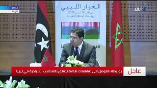 شاهد | كلمة لوزير الخارجية المغربي ناصر بوريطة في ختام جلسات الحوار الليبي في بوزنيقة