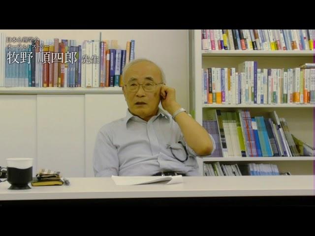 牧野 順四郎先生