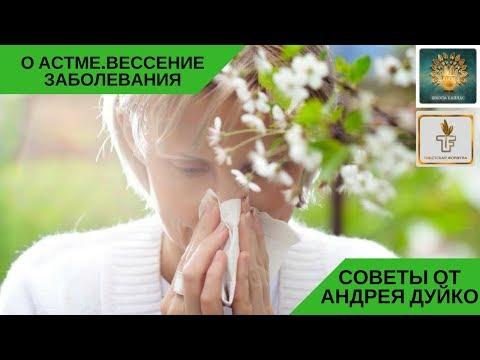 Что делать при астме?Препараты от язвы.О весенних заболеваниях