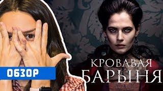 """""""Кровавая барыня"""": обзор сериала"""