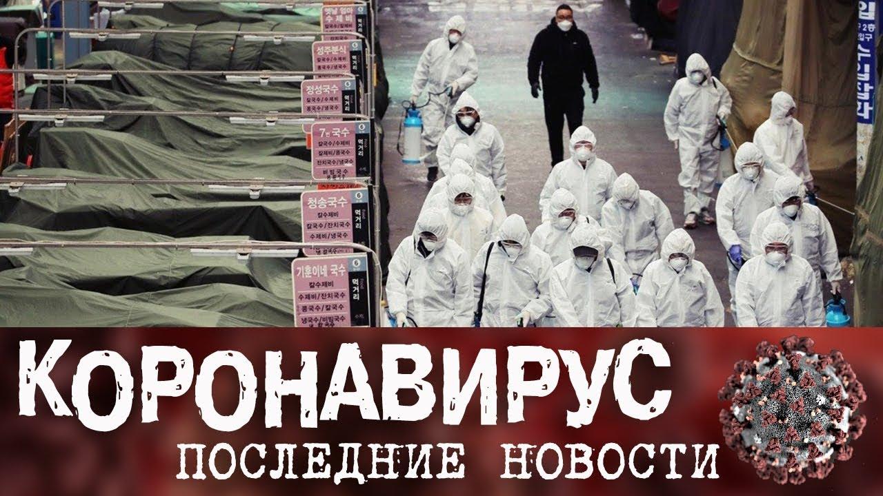 Коронавирус. Хроника событий за 25.02.2020 MyTub.uz