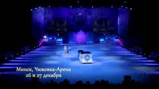 Илья Авербух представляет: новогодняя сказка
