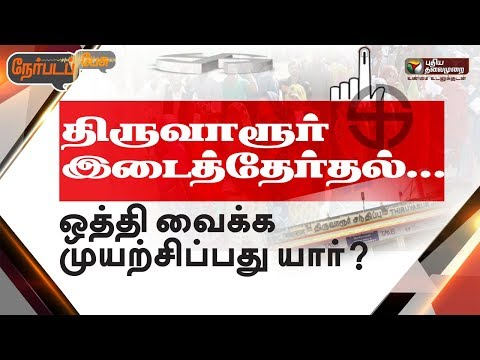 Nerpada Pesu: திருவாரூர் இடைத்தேர்தல்… ஒத்தி வைக்க முயற்சிப்பது யார்? | 02/01/2019 #Tiruvarur