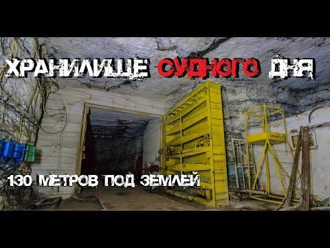 Хранилище судного дня - 130 метров под землёй.