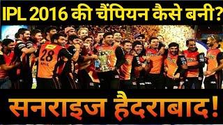 IPL 2016    की champion कैसे बनी /Sunrise Hyderabad    IPL 2020    UAE    Sunrisers Hyderabad
