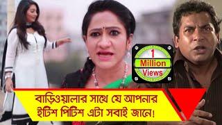 বাড়িওয়ালার সাথে যে আপনার ইটিশ পিটিশ এটা সবাই জানে | Funny Moment - EP 26 | Boishakhi TV Comedy