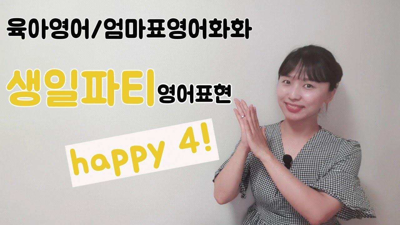 육아영어/엄마표영어회화]생일파티