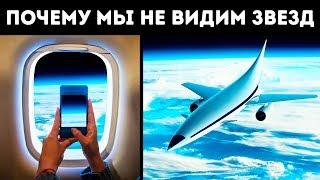Почему мы не видим звезд из самолета