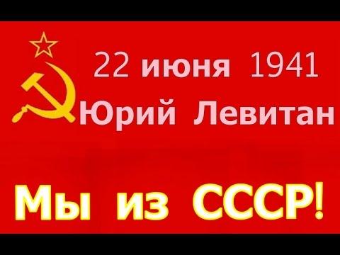 22 июня 1941 Юрий Левитан...