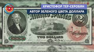 Христофор Тер Серобян  автор зеленого цвета доллара
