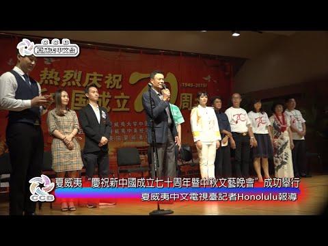 """夏威夷""""慶祝新中國成立七十周年暨中秋文藝晚會""""成功舉行"""