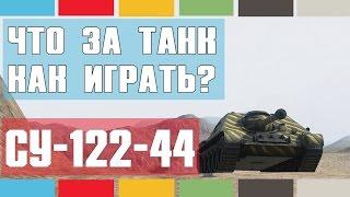 СУ-122-44 - Что за танк и как играть? [World of Tanks]