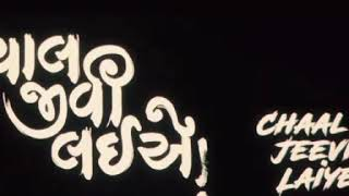 Chaal Jeevi Laiye Полный фильм l Гуджаратский фильм