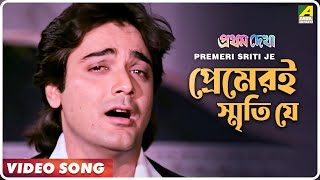 Premeri Sriti Je | Pratham Dekha | Bengali Movie Song | Kumar Sanu