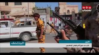 #مأرب سد منيع أمام فوضى الإنقلابيين | تقرير يمن شباب