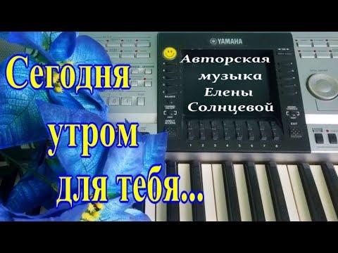 Сегодня утром для тебя! Музыкальный позитив от Елены Солнцевой