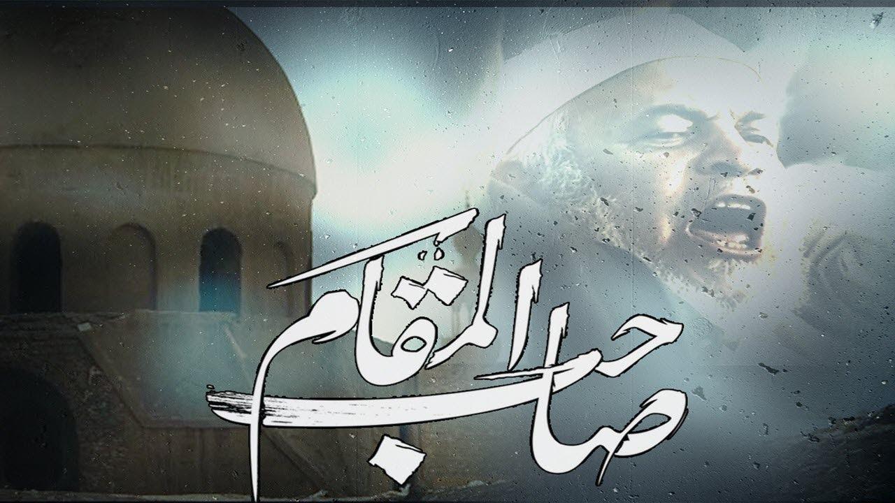 تخاريف فيلم صاحب المقام للعلماني ابراهيم عيسي