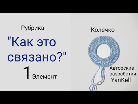 Колечко/Как это связано?, от YanKell