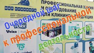 Дела в Краснодаре/ переходим на профессиональную химию/ бизнес идея/ аренда гостевого дома/ отельер