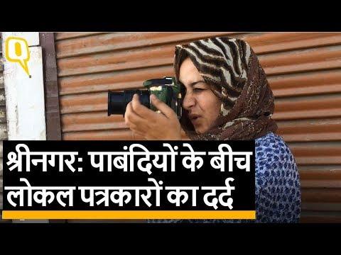 Srinagar Ground Report: Kashmir के local पत्रकार किन हालात में कर रहे हैं Reporting। Quint Hindi